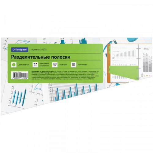 Разделительные полоски OfficeSpace 230*120мм трапеция 100шт зеленые, картон