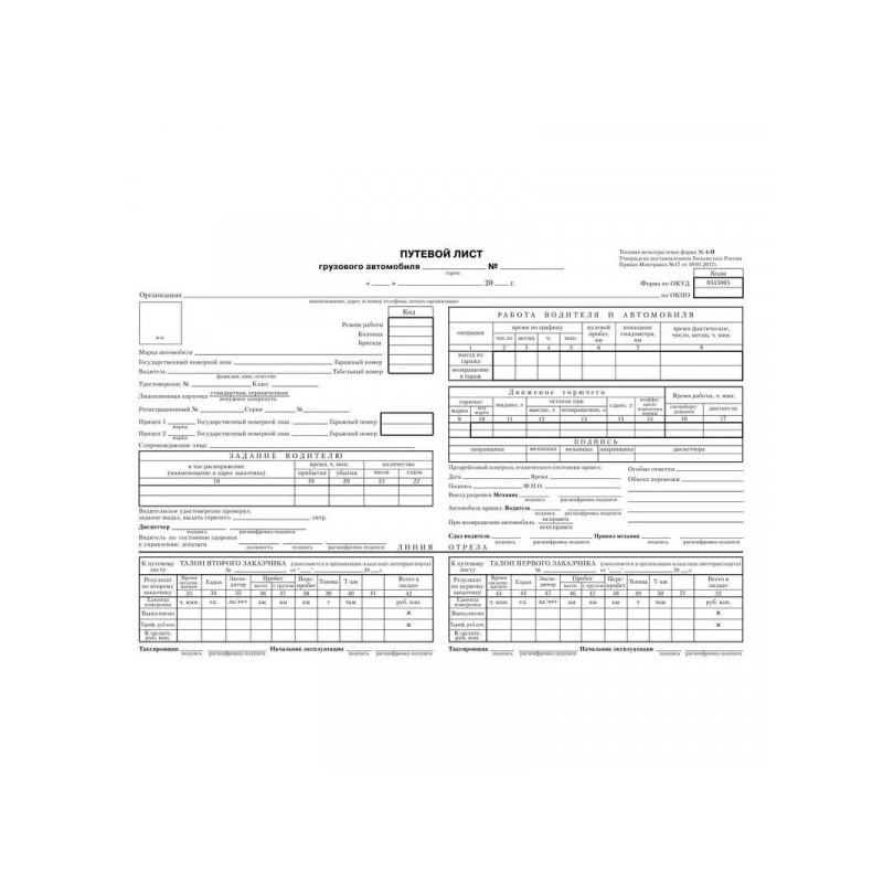 Путевой лист грузового автомобиля номерной книжка 100 листов 4-П в термоусадочной пленке