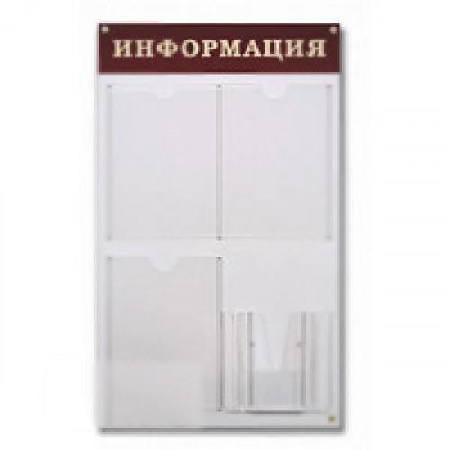 Информационный стенд настенный Attache Информация А4/А5 пластиковый белый/темно-вишневый (4 отделения)