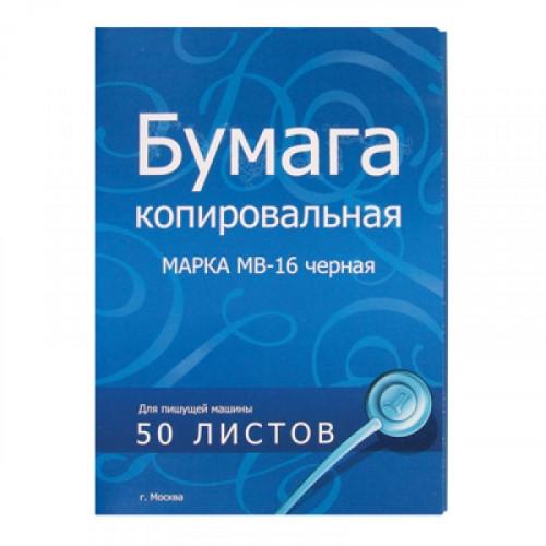 Копировальная бумага черная (А4) пачка 50 листов