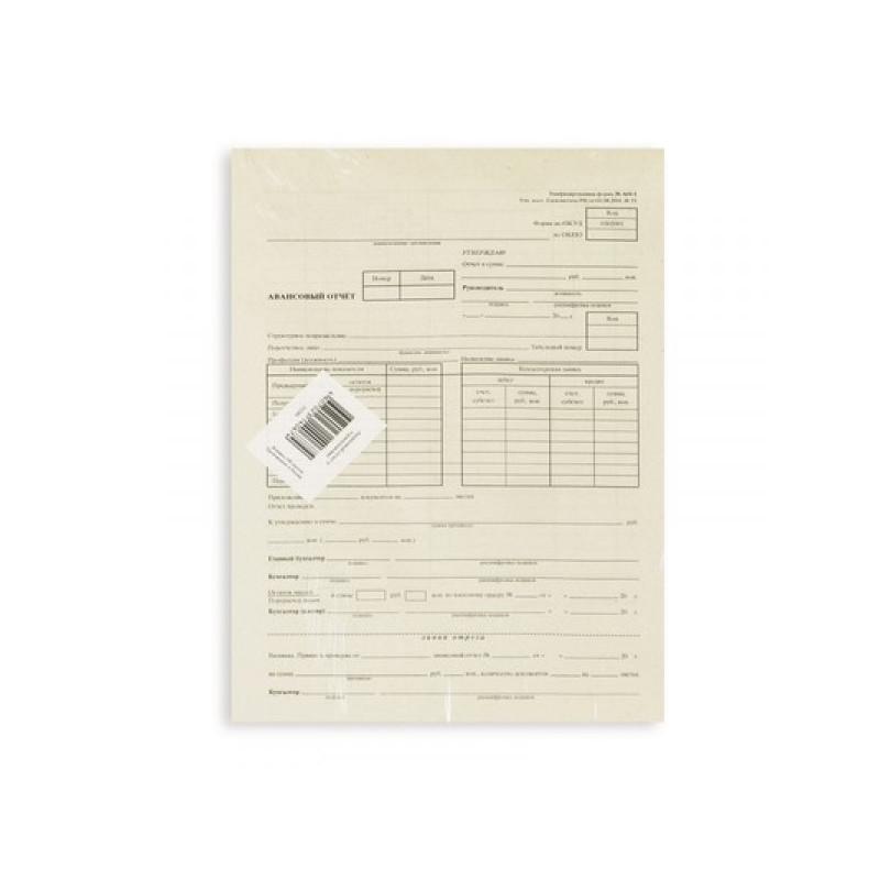 Авансовый отчет книжка 100 листов АО-1 офсет