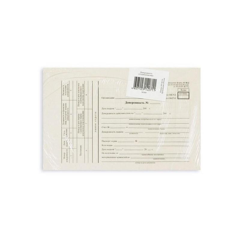 Доверенность книжка на 100 листов в термоусадочной пленке офсет