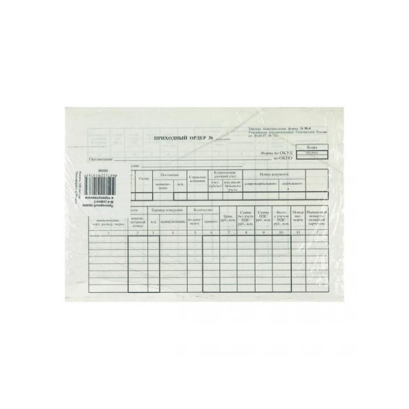 Приходный ордер книжка 100 листов в термоусадочной пленке офсет