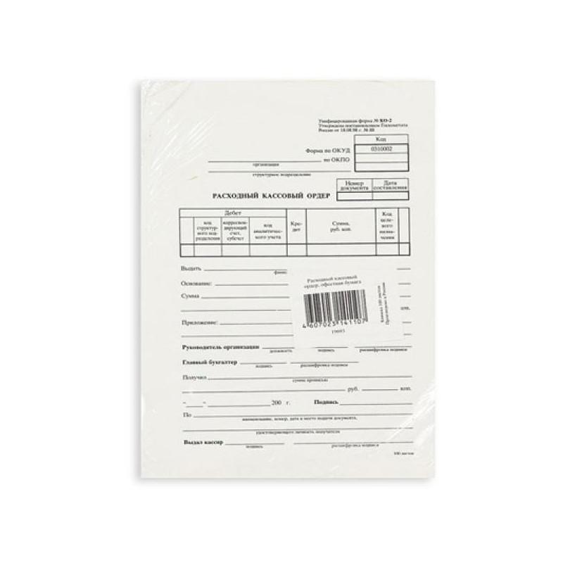 Расходный кассовый ордер книжка 100 листов в термоусадочной пленке офсет