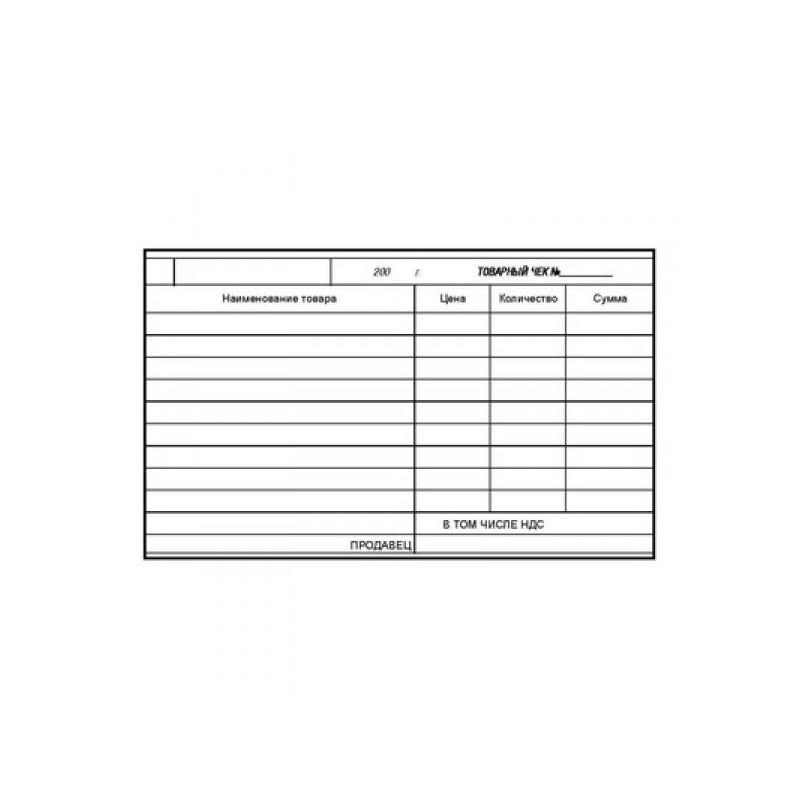 Товарный чек книжка 100 листов в термоусадочной пленке офсет N1