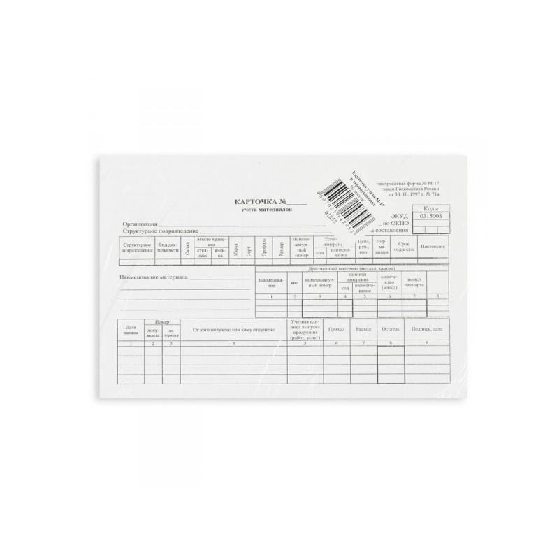 Карточка учета материалов М17 А5 50 штук в термоупаковке
