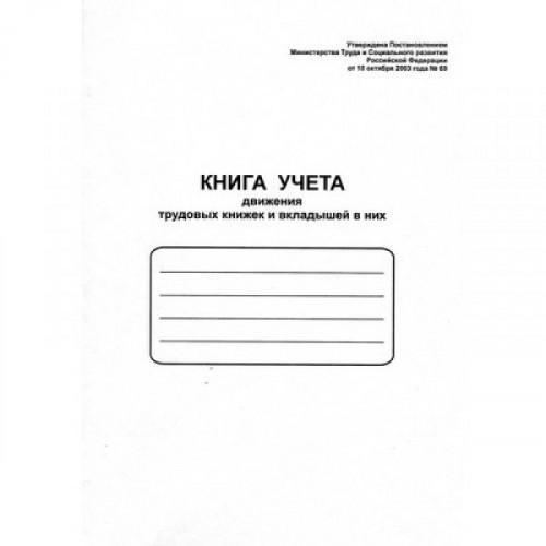 Книга учета движения трудовых книжек и вкладышей в них 48 листов