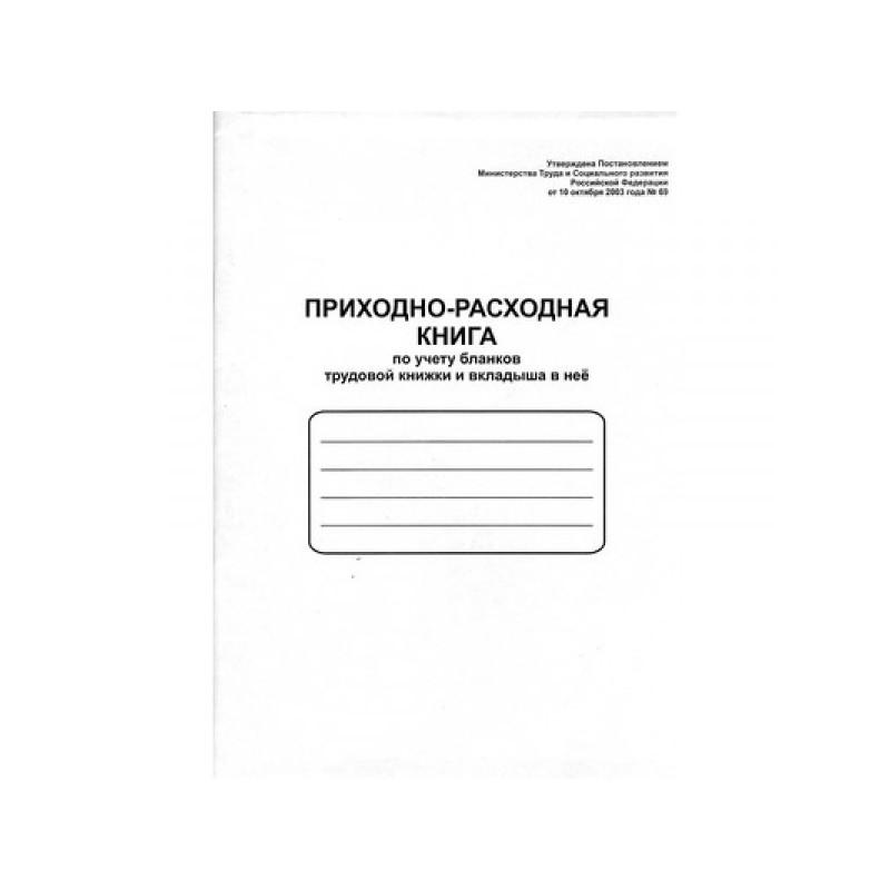 Приходно-расходная книга по учету бланков трудовых книжек и вкладышей к ним 48 листов