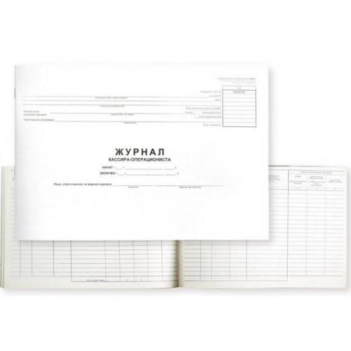 Журнал кассира-оперциониста КМ-4 на 48 листов от 25.12.98 горизонтальный