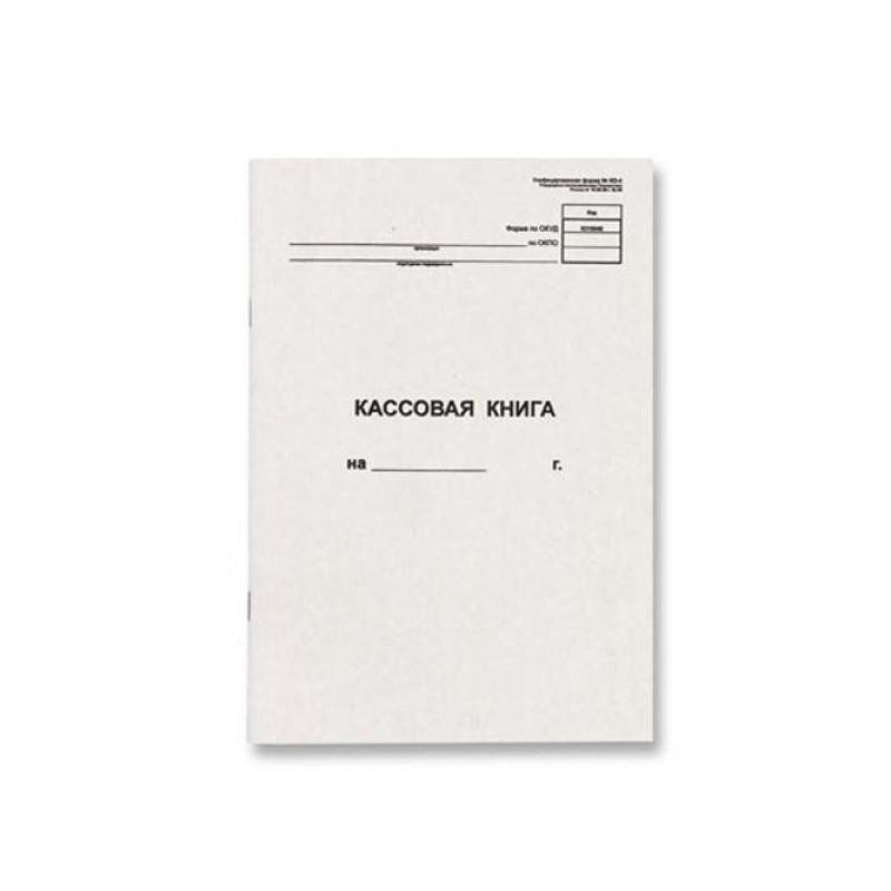 Кассовая вертикальная книга 48 листов NКО-4 от 18.08.98