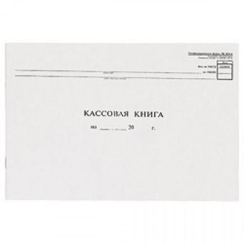 Книга кассовая горизонтальная NКО-4 от 18.08.98 на скрепке 48 листов