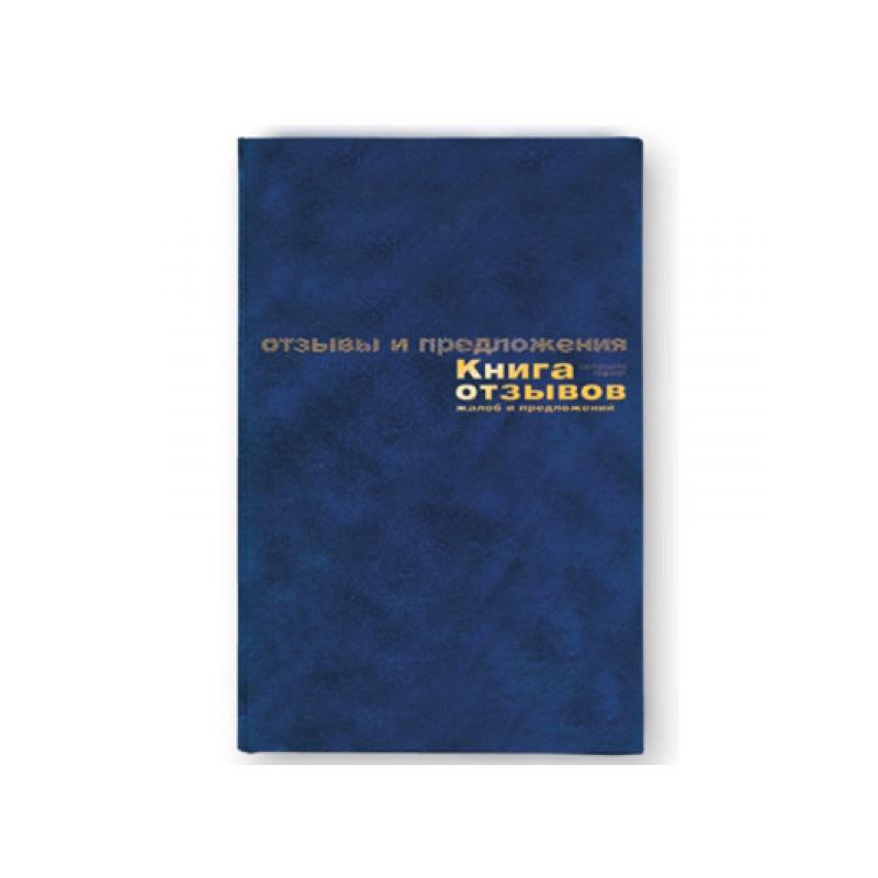 Книга отзывов и предложений в твердом переплете A5 96 листов