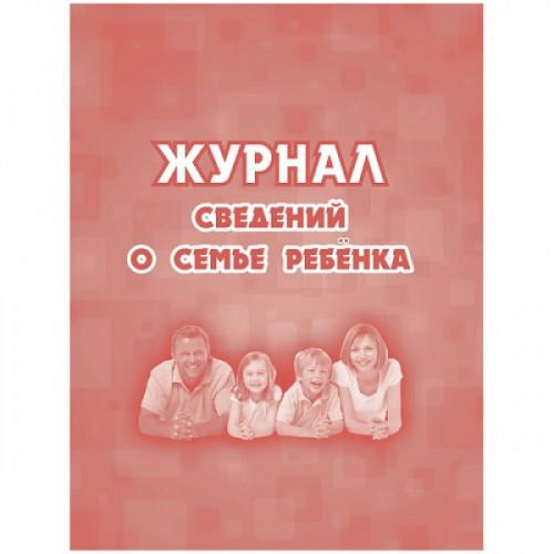 Журнал сведений о семье ребенка А5, 32стр., скрепка, блок писчая бумага