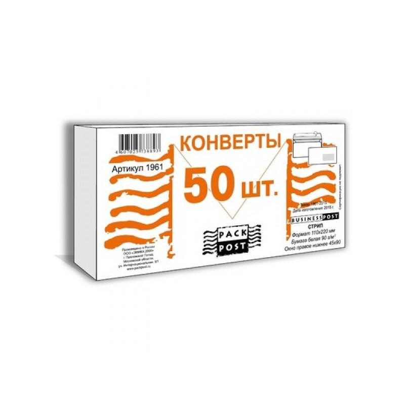 Конверт белый E65 стрип правое окно BusinessPost 110х220 мм 50 штук в упаковке