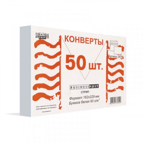Конверт белый C5 стрип Vittoria/BusinessPost 162х229 мм 50 штук в упаковке