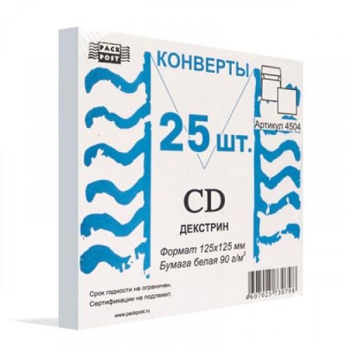 Конверт белый CD декстрин 125х125 мм 25 штук в упаковке