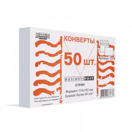 Конверт белый С6 стрип Edera/BusinessPost 114х162 мм 50 штук в упаковке