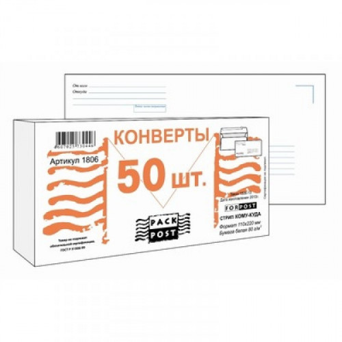 Конверт Куда-Кому E65 стрип ForPost 110х220 мм 50 штук в упаковке