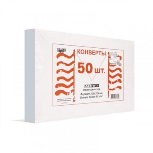 Конверт Куда-Кому С4 стрип ForPost 229х324 мм 50 штук в упаковке
