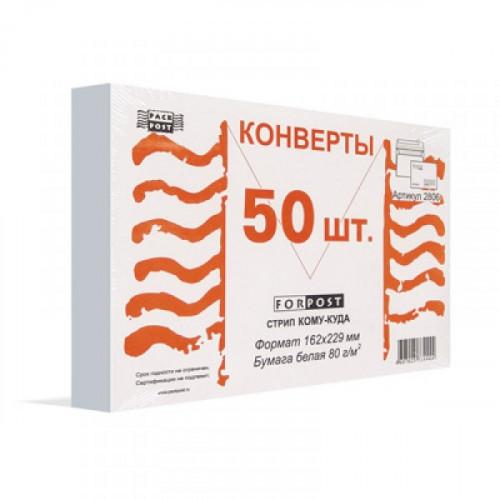 Конверт Куда-Кому С5 стрип ForPost 162х229 мм 50 штук в упаковке