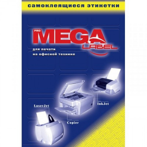 Этикетки самоклеящиеся ProMega Label 66,7х46 мм по 18 штук на листе А4 100 листов в упаковке