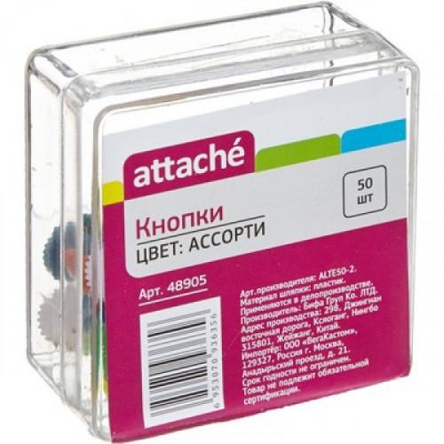 Кнопки канцелярские Attache пластиковые цветные 50 штук в упаковке