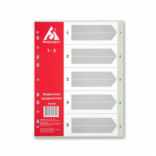 Разделители листов цифровые с цифрами 1- 5 пластик серые А4