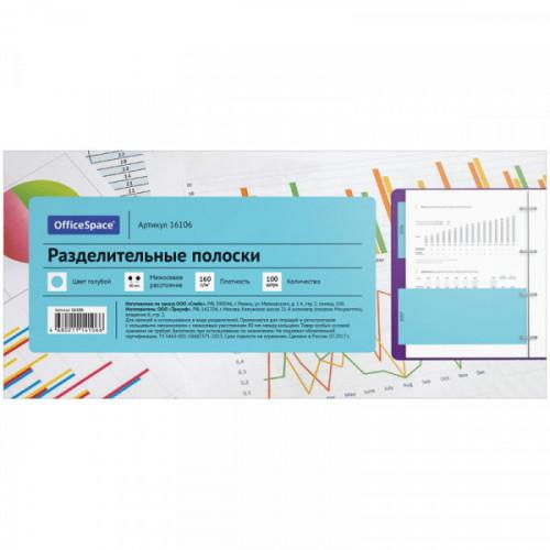 Разделительные полоски OfficeSpace 230*105мм 100шт голубые, картон