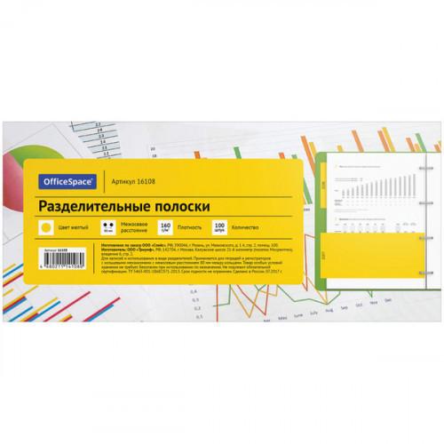 Разделительные полоски OfficeSpace 230*105мм 100шт желтые, картон