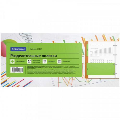Разделительные полоски OfficeSpace 230*105мм 100шт зеленые, картон