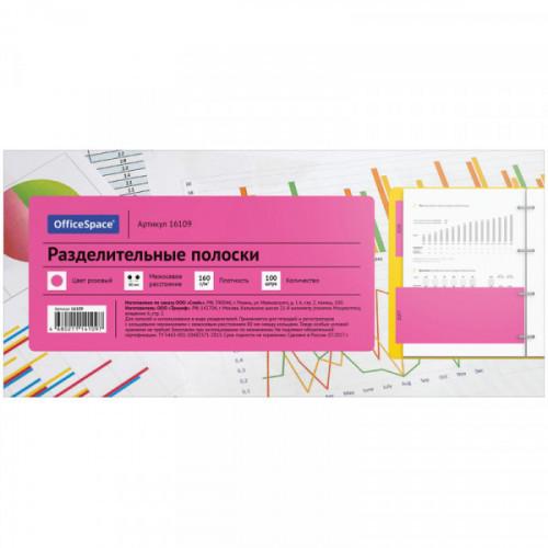 Разделительные полоски OfficeSpace 230*105мм 100шт розовые, картон