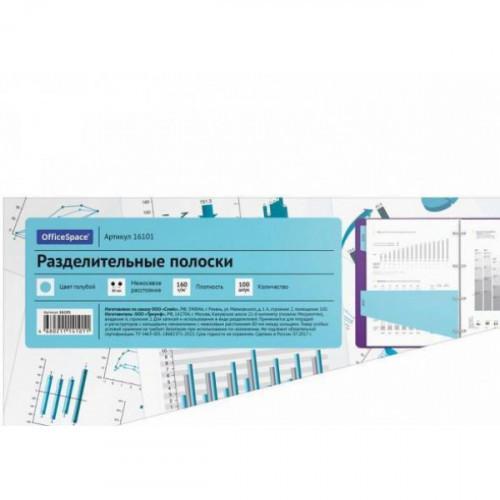 Разделительные полоски OfficeSpace 230*120мм трапеция 100шт голубые, картон
