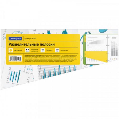 Разделительные полоски OfficeSpace 230*120мм трапеция 100шт желтые, картон