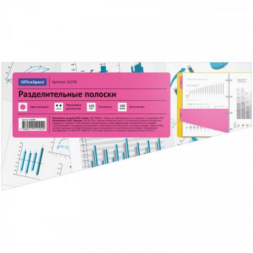 Разделительные полоски OfficeSpace 230*120мм трапеция 100шт розовые, картон