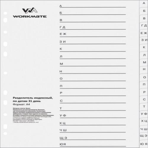 Разделители листов алфавитный А-Я, пластик, серые, А4 OFFICE LINE