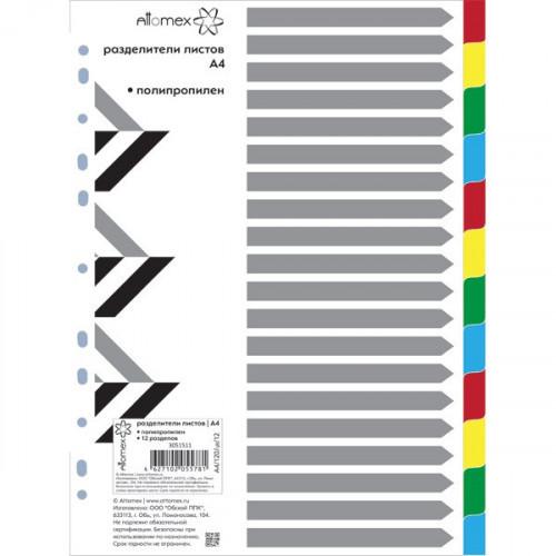 Разделители листов без надписей 12 разделов, пластик, цветные, А4, Attomex