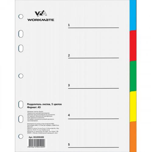 Разделитель листов 5 цветов пластик, А5 , WORKMATE Office Line