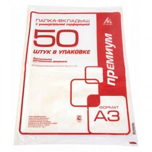 Файл-вкладыш Премиум А3 вертикальный 50 штук в упаковке