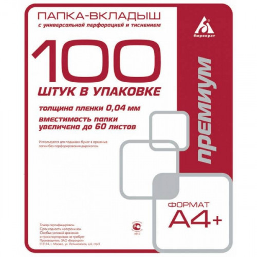 Файл-вкладыш Премиум А4+ 40 мкм с тиснением 100 шт/уп