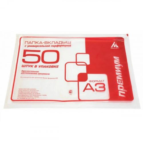 Файл-вкладыш Премиум А3 горизонтальный 50 штук в упаковке