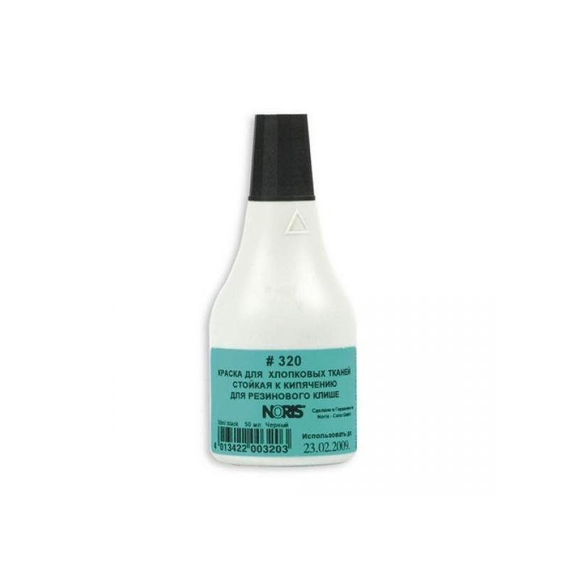 Краска штемпельная специальная Noris 320С черная для ткани 50 мл