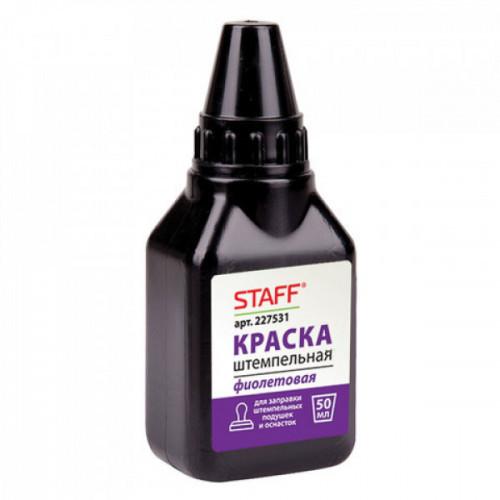 Краска штемпельная STAFF фиолетовая на водно-спиртовой основе 50 мл
