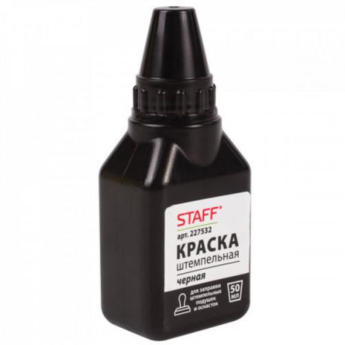 Краска штемпельная STAFF черная на водно-спиртовой основе 50 мл