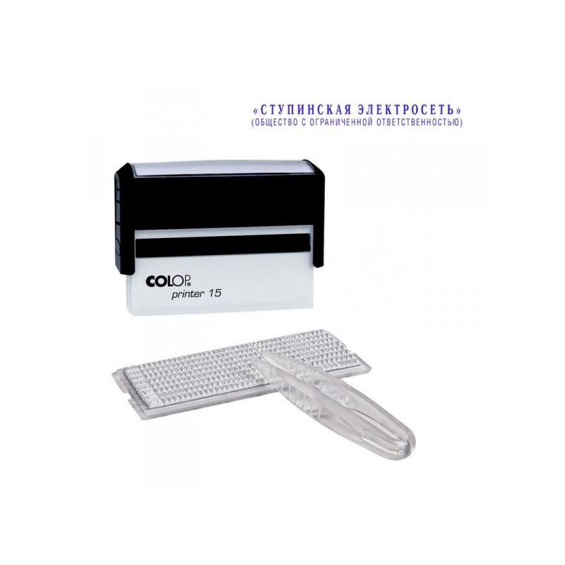 Штамп самонаборный Colop Printer 15-Set пластиковый 2 строки