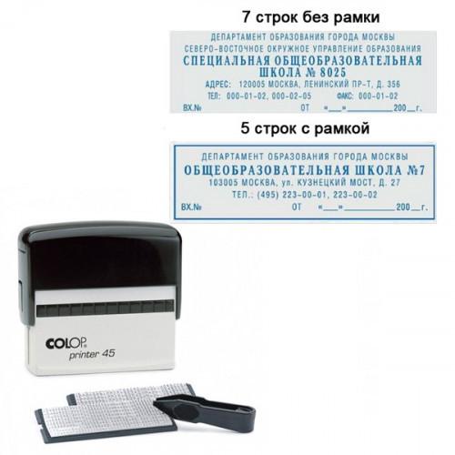 Штамп самонаборный Colop Printer 45-Set-F пластиковый 7/5 строк