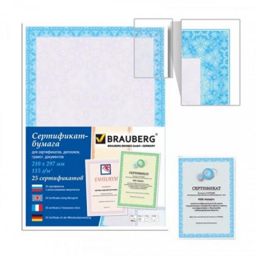 """Сертификат-бумага для лазерной печати BRAUBERG, А4, 25 листов, 115 г/м2, """"Сиреневый интенсив"""", 122624"""