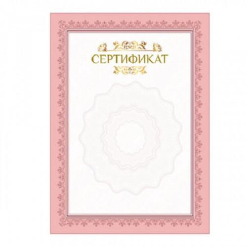 Сертификат А4, вертикальный бланк №2, мелованный картон, конгрев, тиснение фольгой, BRAUBERG, 128373