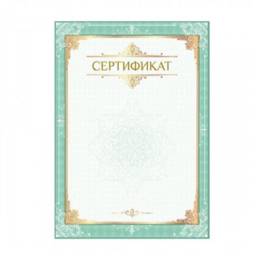 Сертификат А4, вертикальный бланк №1, мелованный картон, конгрев, тиснение фольгой, BRAUBERG