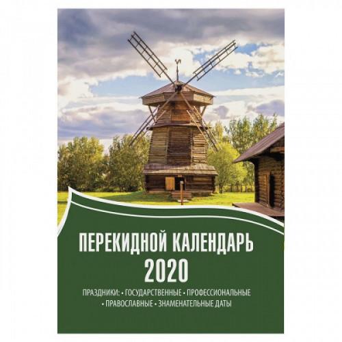 Календарь настольный перекидной 2020 г., 160 л., блок газетный 1 краска, STAFF, Мельница, 129793