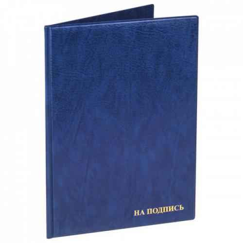 """Папка адресная ПВХ """"На подпись"""", формат А4, увеличенная вместимость до 100 листов, синяя, """"ДПС"""", 2032.Н-101"""